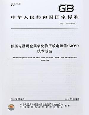 低压电器用金属氧化物压敏电阻器技术规范