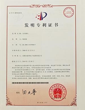 安全插头专利证书