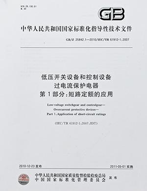 低压开关设备和控制设备过电流保护电器指导文件