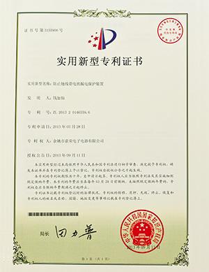 防止地线带电的漏电白虎装置证书